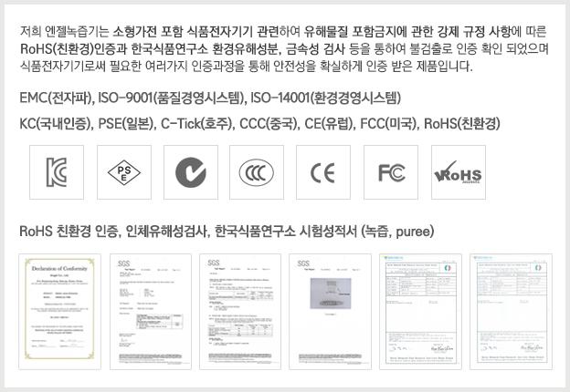 제품소개_안정성, 환경성인증.jpg